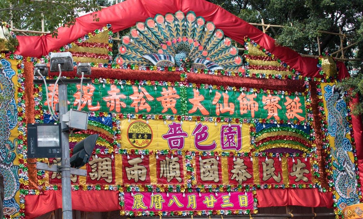 Wong Tai Sin Temple 5